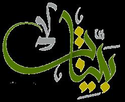 بينات |  القرآن الكريم